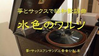 箏とサックスで昭和歌謡曲「水色のワルツ」