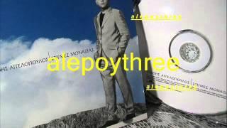 ΑΓΓΕΛΟΠΟΥΛΟΣ ΣΤΑΘΗΣ - ΔΕΝ ΗΞΕΡΕΣ - CD ΕΤΑΙΡΙΑΣ
