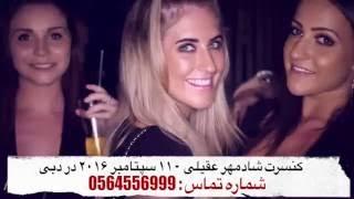 Shadmehr Aghili live in Dubai 2016 , DJ Kami G , DJ K1