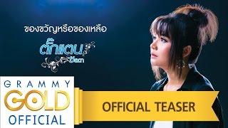 ตั๊กแตน ชลดา : ของขวัญหรือของเหลือ : เร็วๆนี้ 【Official Teaser】