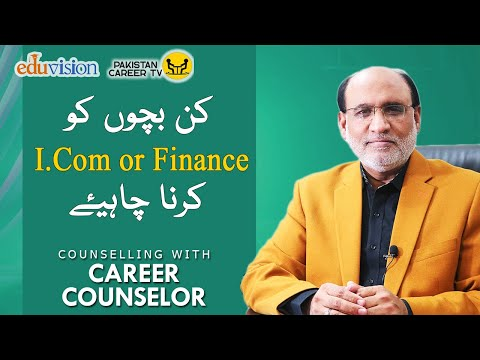 who should go I.Com or Finance? | Career Counselling | Yousuf Almas