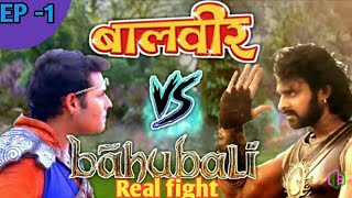 Baal Veer Vs Bahubali episode-1 (fan made )| बालवीर Vs बाहुबली real fight