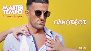 MASTER TEMPO ft. Γιάννης Ιερεμίας - Αλκοτέστ - Official Lyric Video