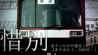 サヨナラ*2000【京急2000形惜別動画】