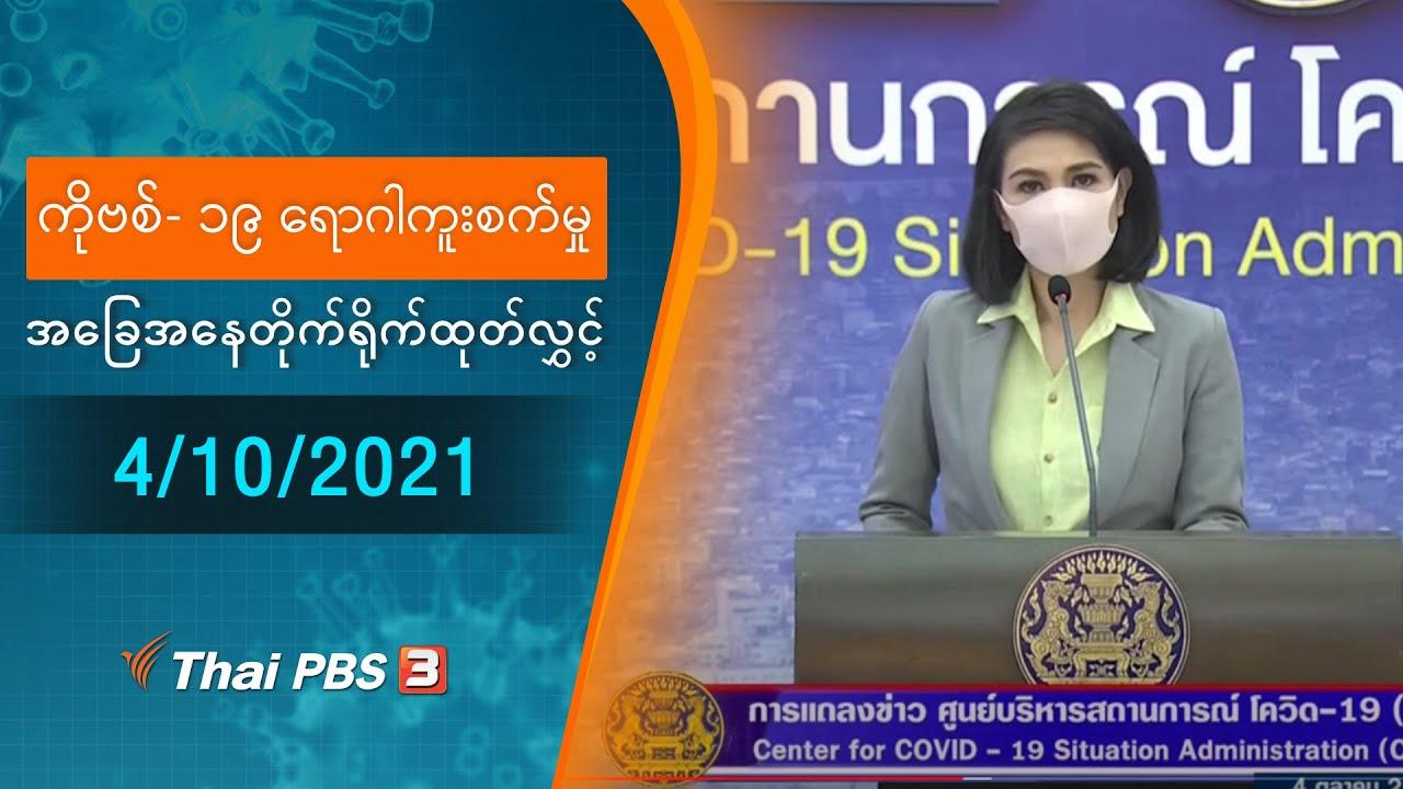 ကိုဗစ်-၁၉ ရောဂါကူးစက်မှုအခြေအနေကို သတင်းထုတ်ပြန်ခြင်း (04/10/2021)