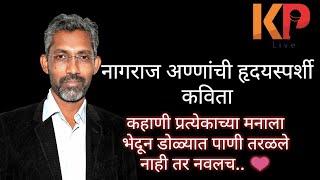 Nagraj Manjule Kavita|#Uddhav_Kalapahad #sairat |omkar kale|#nagraj_manjule|#fandry|pistulya