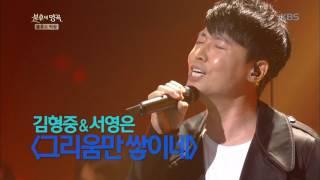 불후의명곡 Immortal Songs 2 - 박상민&김정민, 첫 대결부터 405점!.20170520