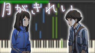 """Tsuki ga Kirei OST - """"Tsuki ga Kirei"""" (Episode 3 BGM) [Sythesia]"""