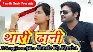 Thari dhani | new haryanvi dj song | थारी ढाणी | pradeep sonu | anshu rana- bawlo ka kunba