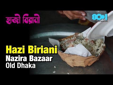 Nazira Bazaar, Dhaka | Don't miss Hazi Birayani