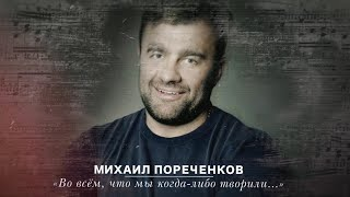 Стихи Агутина «Во всём, что мы когда-либо творили...» читает Михаил Пореченков