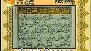 Surah Yaseen full with urdu translation width=