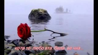 Vaya Con Dios - Какво е жената /превод/