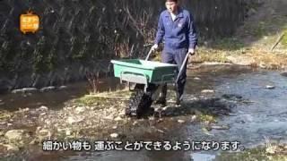 ロビン 一輪クローラー運搬車 『くろ助』のオプション品解説