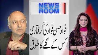 News Room | NAB arrests Fawad Hassan Fawad on corruption charges |5 July 2018 | 92NewsHD