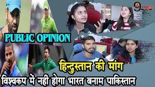PUBLIC OPINION: हिन्दुस्तान की मांग, विश्वकप में नहीं होगा भारत बनाम पाकिस्तान...   Ind Vs Pak WC