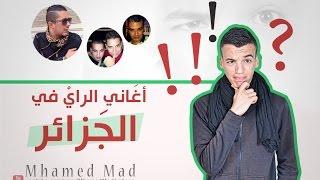 Mhamed Mad - Les chansons de Rai Algerien 2015 اغاني الراي في الجزائر