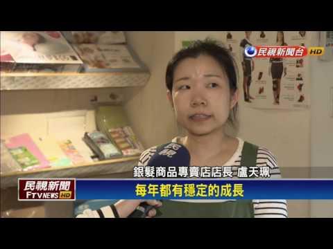 台灣老比幼多! 人口老化指數2月首破百-民視新聞 - YouTube