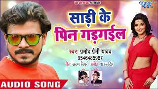 Pramod Premi NEW SUPERHIT SONG 2018 - Sadi Ke Pin Gad Gail Na - Superhit Bhojpuri Songs 2018 width=
