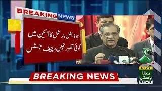 No concept of judicial martial law in Constitution: CJ Pakistan - 23 March 2018 - 92NewsHDPlus
