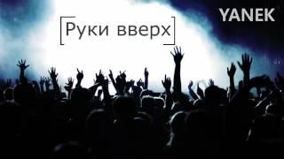 Yanek - Руки вверх