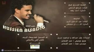 جديد ال�نان حسين الصادق 2017النسمةالبتحرق