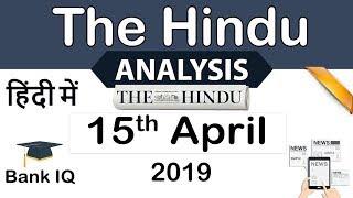 15 April 2019 - The Hindu Editorial News Paper Analysis - [SBI/IBPS/RBI] Current affairs