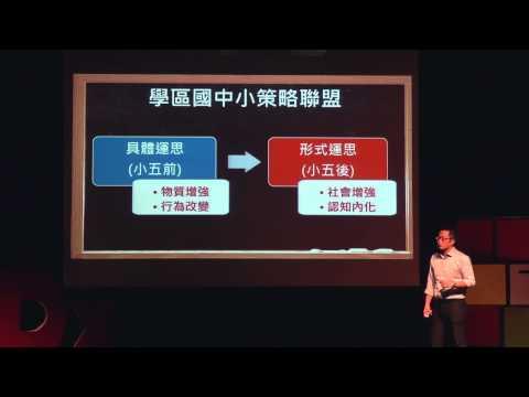 翻轉就是嘗試回到事物本身應該有的樣子 | 王政忠 | TEDxNCCUED - YouTube