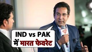 Wasim Akram ने कहा World Cup में Team India को हराना Pakistan के लिए होगा बहुत मुश्किल | #CWC2019