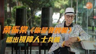 【獨家專訪】葉振棠《你是我的眼》 唱出視障人士共鳴
