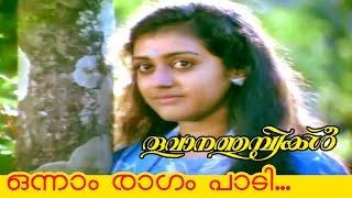 Onnam Ragam Paadi... | Evergreen Malayalam Movie | Thoovanathumbikal | Movie Song width=