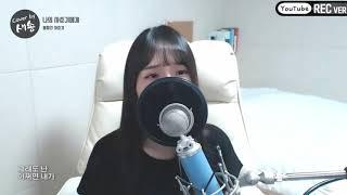 볼빨간사춘기(Bolbbalgan4) - 나의 사춘기에게(To My Youth) COVER by 새송