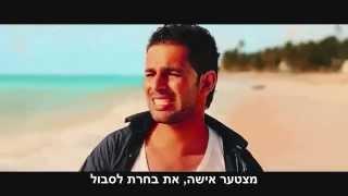 Alkilados Ft. Kevin Roldan - Sola (Remix) (HebSub) מתורגם