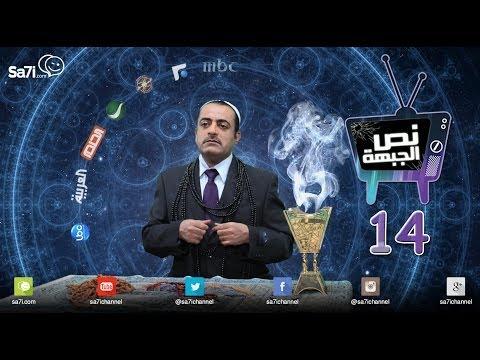 #صاحي   نص الجبهة  14