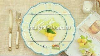 เครปข้าวเหนียวมะม่วง สูตรอาหาร วิธีทำ แม่บ้าน