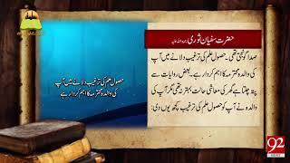 Tareekh Ky Oraq Sy | Hazrat Sufyan Suri R.A - 19 April 2018 - 92NewsHDPlus