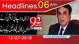 News Headlines | 6:00 AM | 12 July 2018 | 92NewsHD