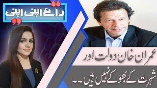 Raey Apni Apni   First 100 days: PM Khan approves 21-member cabinet   18 August 2018   92NewsHD