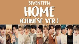 [LYRICS/가사] SEVENTEEN (세븐틴) - HOME (Chinese Ver.)