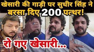 Khesari Lal Yadav रोते हुए बोले - मुझे खत्म करने की साजिश, Sudhir Singh पर लगाए आरोप