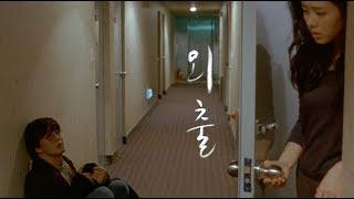 [MV] 외출 (April Snow)- April Snow