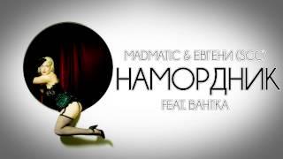 MADMATIC & Евгени (SCC) - Намордник (Feat. Вантка)
