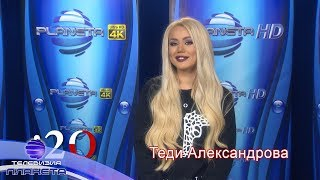 TEDI ALEKSANDROVA / Теди Александрова - блиц, 2018
