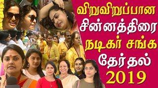 tamil tv serial actors - chinnathirai nadigar sangam election 2019 tamil news live
