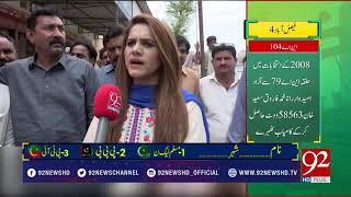 Intikhab Ahtisab   Problems of NA-104 Faisalabad 4   19 July 2018   92NewsHD