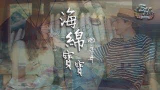 回音哥 - 海綿寶寶『媽媽說有機會要緊握!!!』【動態歌詞Lyrics】