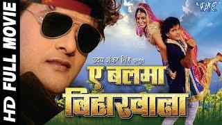 बलमा बिहार वाला || A Balma Bihar Wala || Super Hit Bhojpuri Full Movie || Khesari Lal Yadav width=