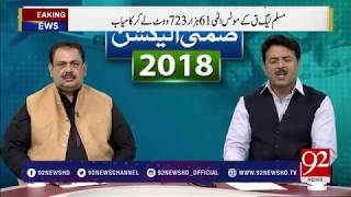 Special Transmission 10:00 AM | By-Election 2018 Pakistan | 14 Oct 2018 | 92NewsHD