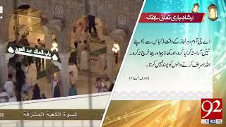 Irshad e Bari Talla | 21 June 2018 | 92NewsHD