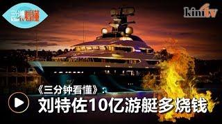 最新爆料【刘特佐与家人如何躲避当局的缉拿】实用这样招数!太